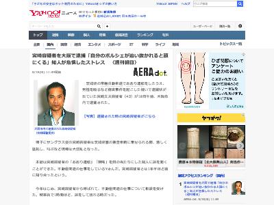 あおり運転 宮崎文夫容疑者 逮捕 ストレスに関連した画像-02