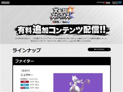 大乱闘スマッシュブラザーズ スプラトゥーン WiiU 3DS マザー3 リュカ Miiファイター コスチューム DLC ダウンロードコンテンツに関連した画像-02