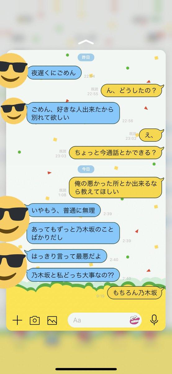 アイドル 彼女 乃木坂46に関連した画像-04