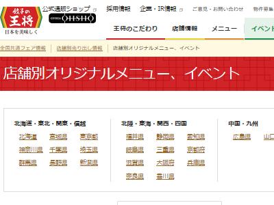 餃子の王将 食べ放題 店舗限定 イベントに関連した画像-03