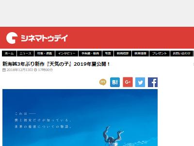 新海誠 天気の子 森七菜 醍醐虎汰郎 君の名は。に関連した画像-02