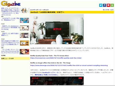 Netflix無料体験サービス終了に関連した画像-02