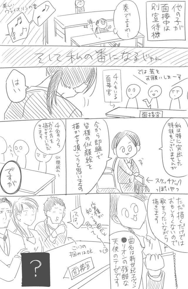 就活生 面接 残酷な天使のテーゼ 体験談 漫画に関連した画像-04