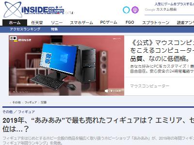 2019年 令和 あみあみ 売上 ランキング フィギュアに関連した画像-02