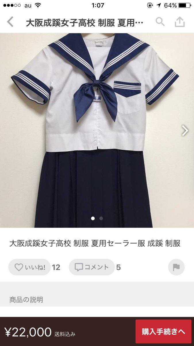 お嬢様 学校 制服 メルカリに関連した画像-08