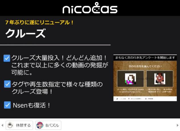 ニコニコ動画 クレッシェンド 新サービス ニコキャスに関連した画像-70