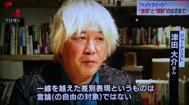 津田大介 トリエンナーレ 表現の不自由展 ダブルスタンダード 二枚舌に関連した画像-02