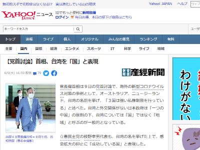 菅首相 台湾 国 表現 中国 一つの中国 地域に関連した画像-02