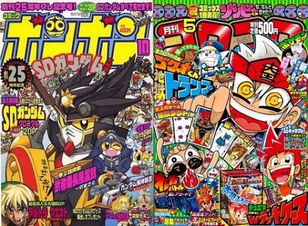 コロコロコミック コミックボンボン 小学館 講談社 ポケットモンスター ガンダム ドラえもん 妖怪ウォッチに関連した画像-01