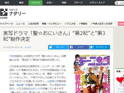 聖☆おにいさん 実写 漫画 ドラマに関連した画像-02