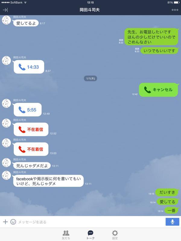 オタキング 岡田斗司夫 ピョコタンに関連した画像-04