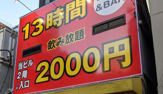 秋葉原 BAR シャルロッテ 入店レポ コンカフェに関連した画像-01