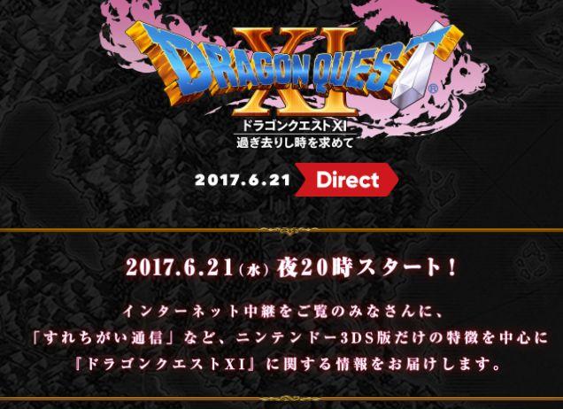ドラゴンクエスト11 3DS ダイレクト ニンテンドーダイレクト ドラクエ11に関連した画像-03