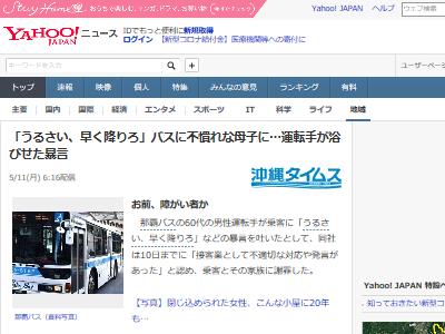 バス 運転手 暴言 沖縄に関連した画像-02