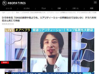 ひろゆき 西村博之 SNS 誹謗中傷 テラスハウス リアリティーショー 自殺者に関連した画像-02