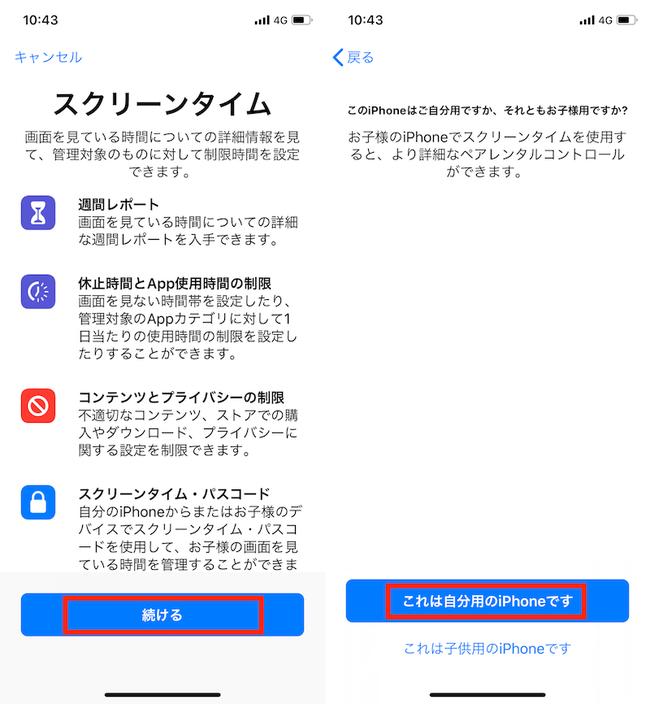 iOS12 スクリーンタイム 使いすぎ防止に関連した画像-03