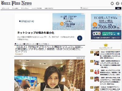 竹内結子 プライベート 情報 マスコミ 寿司屋に関連した画像-02