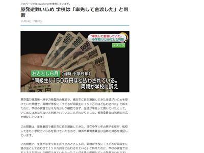 原発避難いじめ 150万円に関連した画像-02