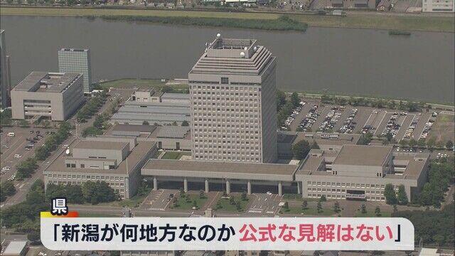 新潟県 地方 公式見解に関連した画像-02