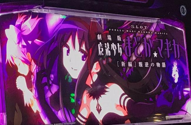 まどマギ 劇場版 魔法少女まどか☆マギカ 叛逆の物語 パチスロに関連した画像-01