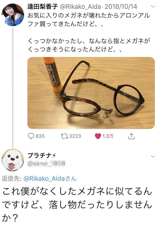 逢田梨香子 声優に関連した画像-07