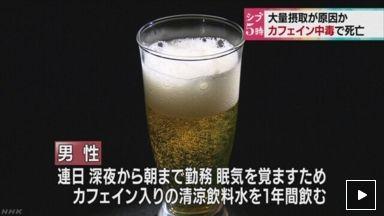 カフェイン 死亡 清涼飲料水 エナジードリンク 錠剤 事故に関連した画像-01