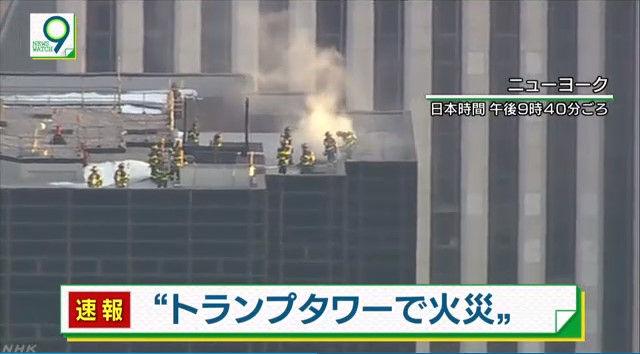 ドナルド・トランプ トランプタワー 火災 火事 アメリカ 大統領に関連した画像-01