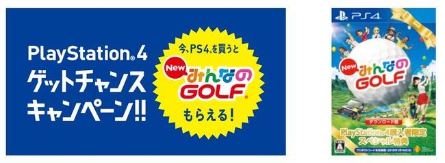 PS4 本体 NewみんなのGOLF みんゴル みんなのゴルフ キャンペーン に関連した画像-03