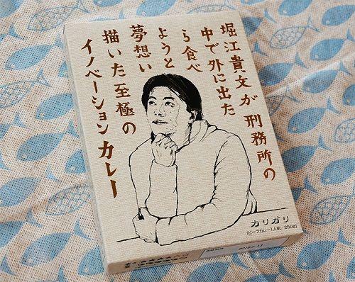 堀江貴文に関連した画像-03