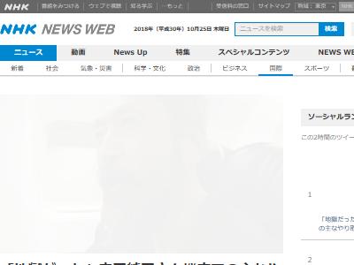 安田純平 シリア 解放 NHKに関連した画像-02