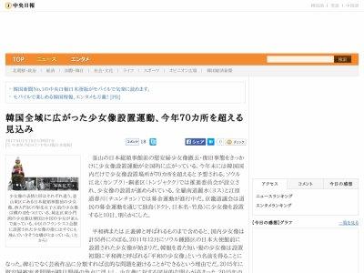 慰安婦像 韓国 70ヶ所に関連した画像-02