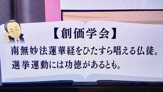 衆院選 開票番組 テレ東 池上彰 無双 政界悪魔の辞典に関連した画像-07