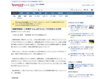 万引き 関東学院高校 謝罪に関連した画像-02