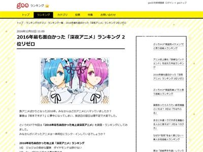 アニメ 深夜アニメ ランキングに関連した画像-02