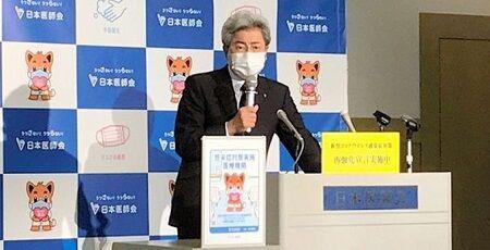 新型コロナウイルス GoToトラベル 日医会長 感染拡大に関連した画像-01