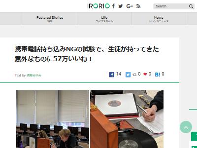 携帯電話 持ち込み NG 試験 生徒に関連した画像-02