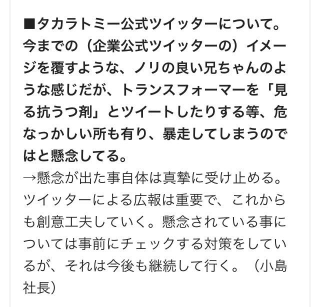 タカラトミー 炎上 リカちゃん人形 ツイッター ロリコン 個人情報 女児に関連した画像-06