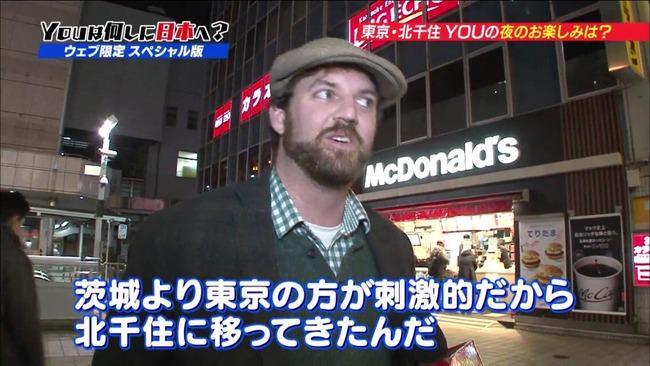 茨城県 物理学者 youは何しに日本へ?に関連した画像-04