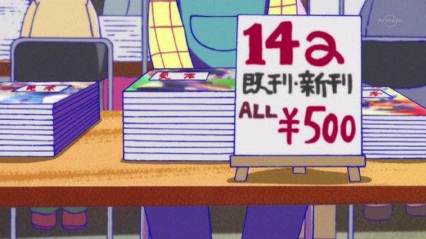 おそ松さん BL 17話 最新話 同人用語 公式 視聴者 腐女子 コミケ 同担拒否 十四松に関連した画像-05