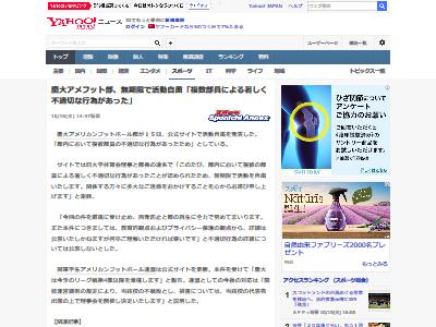 慶大 アメフト部 活動自粛に関連した画像-02