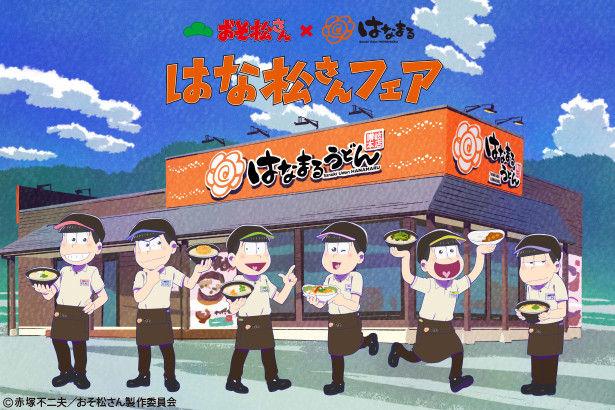 news_xlarge_osomatsu_hanamaru_main
