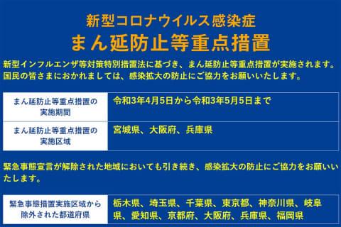 東京五輪 まん延防止等重点措置 延長 新型コロナウイルスに関連した画像-01