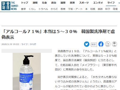 消毒ジェル 韓国製 虚偽表示 消費者庁 再発防止命令に関連した画像-02