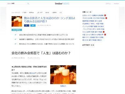 会社 飲み会 マイナス評価に関連した画像-02