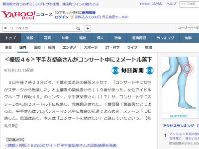 AKB 欅坂46 平手友梨奈 コンサート ステージ 落下 救急搬送に関連した画像-02