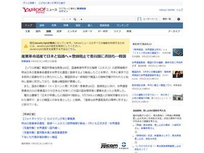 韓国 世界遺産 嫌がらせに関連した画像-02