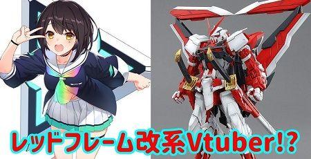 斗和キセキ ガンダム Vtuber ガンダムアストレイレッドフレーム改 DWU ディープウェブ・アンダーグラウンド ガノタに関連した画像-01