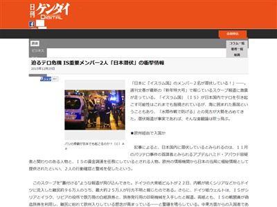 イスラム国 ISIS 重要メンバー 潜伏 日本 報道 週刊文春に関連した画像-02