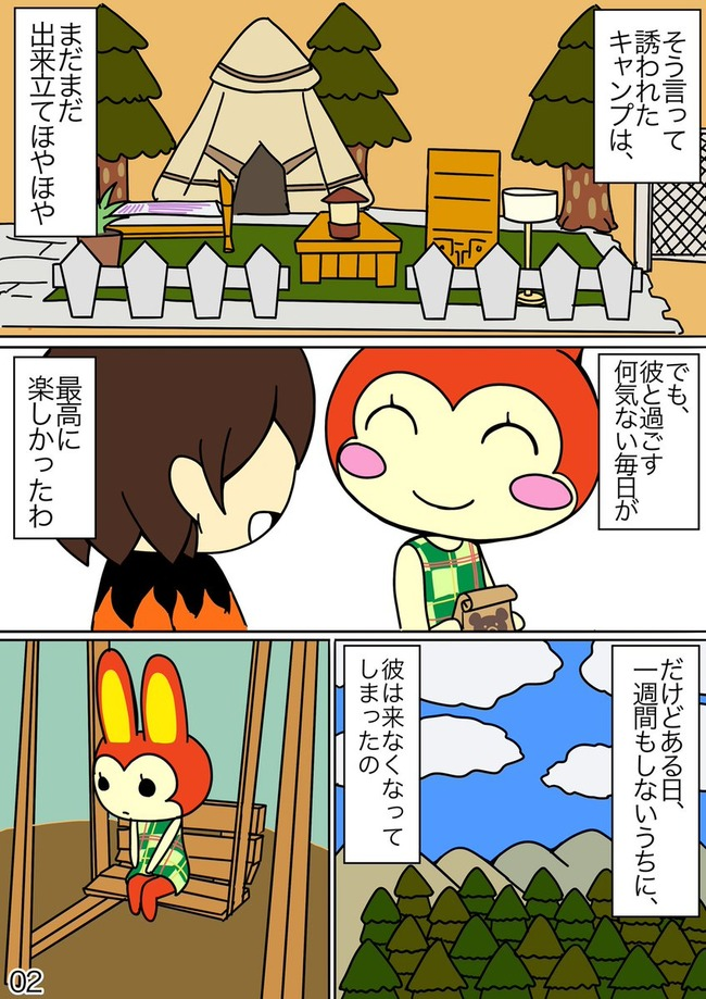 どうぶつの森 漫画 良い話に関連した画像-03