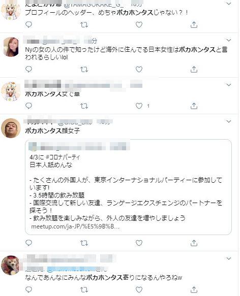 ポカホンタス 細井郁代